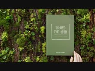 [COMMERCIAL] 181031 #EXO @ Nature Republic