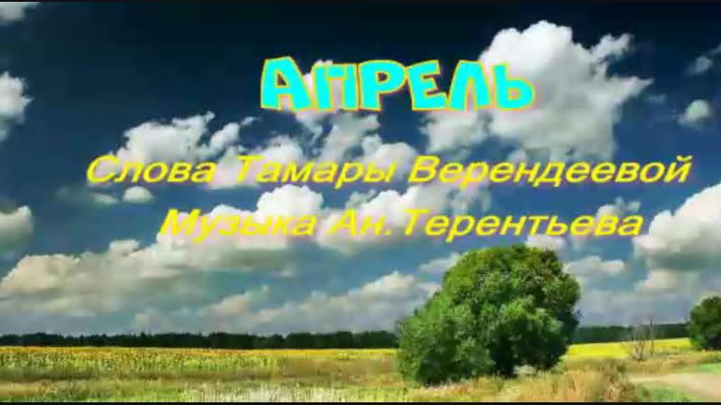 Апрель_(4)_(Т.Верендеева_А.Тер-ев)