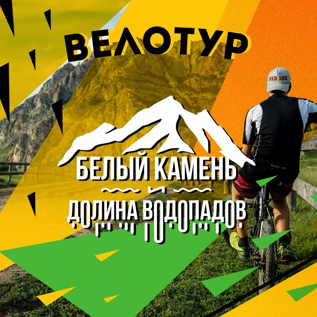 Афиша Барнаул Велотур Долина водопадов и Белый Камень