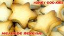 Рассыпчатое МЕДОВОЕ ПЕЧЕНЬЕ ★ Рецепт Очень Вкусного МЕДОВОГО ПЕЧЕНЬЯ ★ HONEY COOKIES