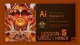 Adobe Illustrator Training - Class 5 - Add text to your designs - Urdu Hindi