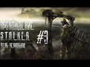 Прохождение S.T.A.L.K.E.R. Тень Чернобыля - 3: Лаборатория X-18
