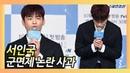 '심려끼쳐 죄송' 서인국(Seo InGuk) 군논란 이후 복귀 현장 (tvN '하늘에서 내리는 일 50613
