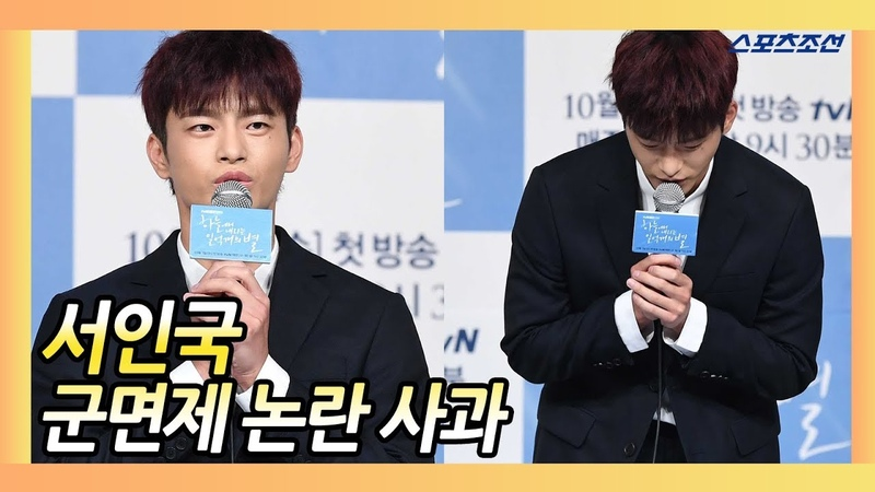 '심려끼쳐 죄송' 서인국(Seo InGuk) 군논란 이후 복귀 현장 (tvN '하늘에서 내리는 일50613