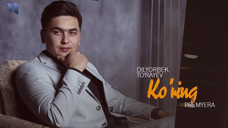 Dilyorbek Torayev - Koring | Дилёрбек Тўраев - Кўринг (music verison)