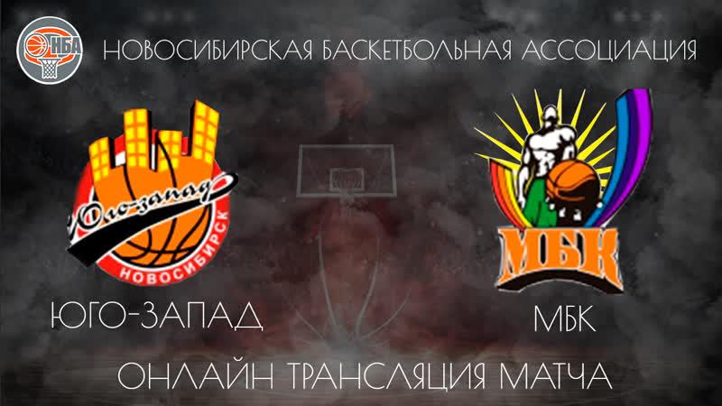09.02.2019. НБА Юго-Запад - МБК
