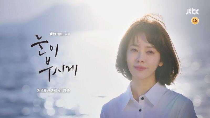 티저 한지민 Han Ji Min ver 시간을 되돌리는 능력을 가진 '김혜자' 〈눈이 부시게〉 2월 첫방송