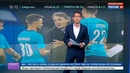 Новости на Россия 24 Лига Европы Зенит и Локомотив узнали своих соперников