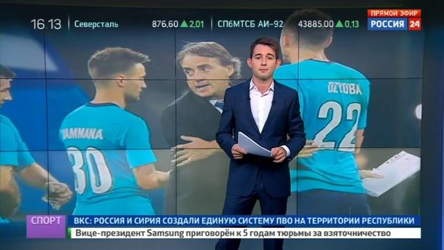 Новости на Россия 24 • Лига Европы. Зенит и Локомотив узнали своих соперников