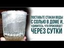 Поставьте стакан воды с солью в доме! И Вы удивитесь что произойдет!