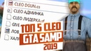 Top 5 cleo gta samp - Top cleo gta san andreas / Топ 5 полезные клео для гта самп
