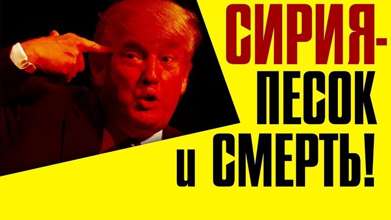 Трамп потерял Сирию. Бои в Идлибе. Выйду не выйду, встречусь не встречусь. Новости 3 января 2019