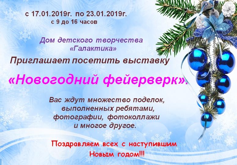 «Новогодний фейерверк».