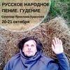 Русское народное пение с Яром Красновым. Семинар