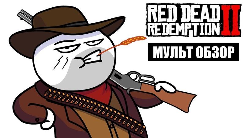 RED DEAD REDEMPTION 2 - MУЛЬТ ОБЗОР