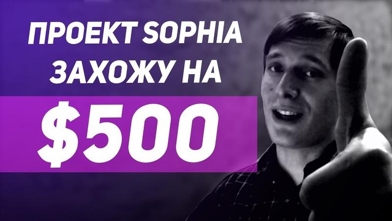 КАК ЗАРАБОТАТЬ В ИНТЕРНЕТЕ ✅ SOPHIA WITH YOU - ИНВЕСТИРУЮ $500