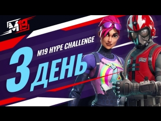 M19 Hype Challenge ft. Fortnite! День 3.