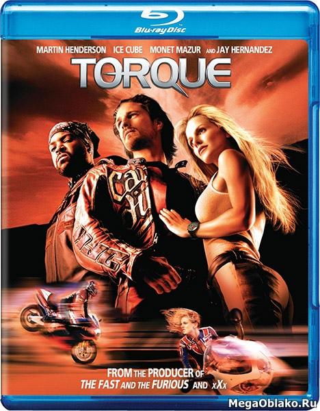 Крутящий момент / Torque (2004/BDRip/HDRip)