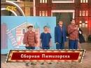 КВН на бис №-47-yumor-ros-rus-sssr-ccp-scscscrp
