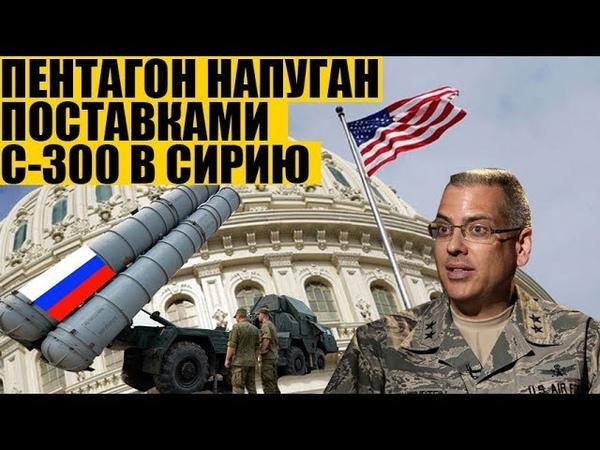 России плевать на мнение США: Пентагон взволнован снабжением ЗРК С-300 Россией!