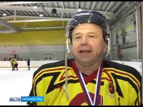 В Калининградской области завершился чемпионат области по хоккею