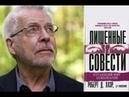 1.Лишённые совести. Пугающий мир психопатов - Р. Хаер фрагмент, читает-Т.Иосебадзе