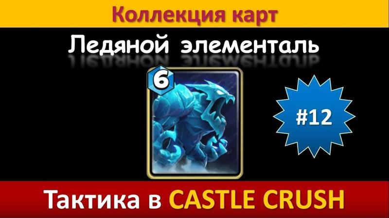 Тактика в Castle Crush ● Ледяной элементаль ● Коллекция карт ● Выпуск 12