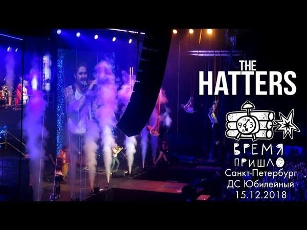 The Hatters - Время Пришло Live ДС Юбилейный, Санкт-Петербург, 15.12.2018