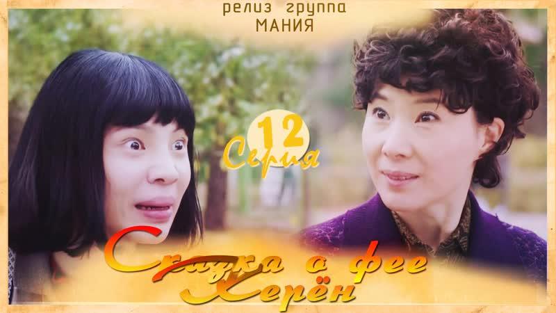 [Mania] 12/16 [720] Сказка о фее Керён/Tale of Gyeryong Fairy