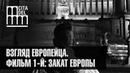 ВЗГЛЯД ЕВРОПЕЙЦА ФИЛЬМ 1 Й ЗАКАТ ЕВРОПЫ