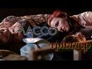 Ужасы, триллер HD Лассо (Lasso)