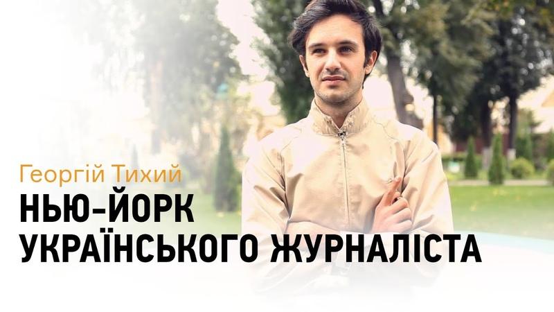 Нью-Йорк українського журналіста. Як у США живуть етнічні росіяни та українці Бачив Георгій Тихий