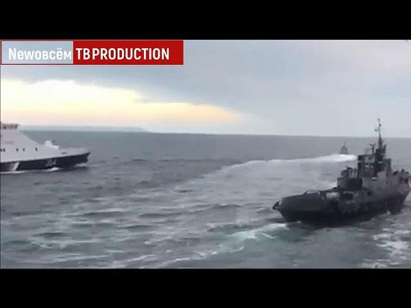 Видео СУ перехватили 3 Военных корабля Украины которые нарушили границу России в Крыму идут в Керчь