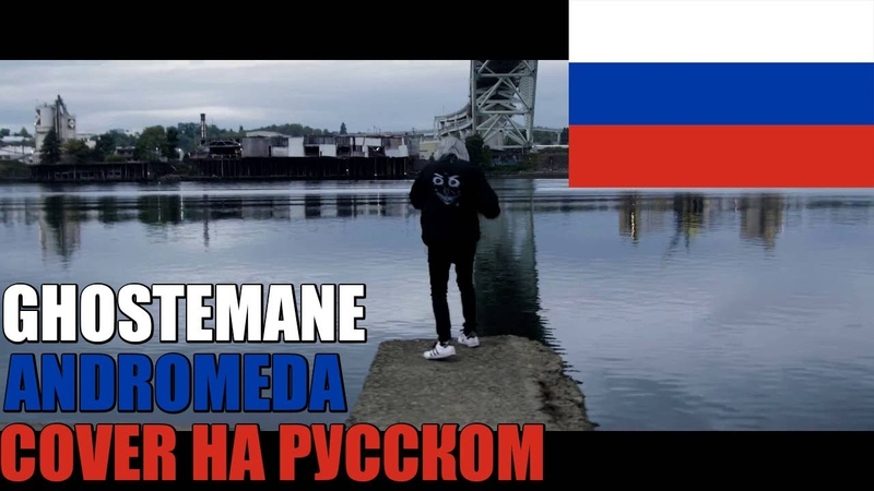 GHOSTEMANE - ANDROMEDA НА РУССКОМ (COVER by SICKxSIDE)