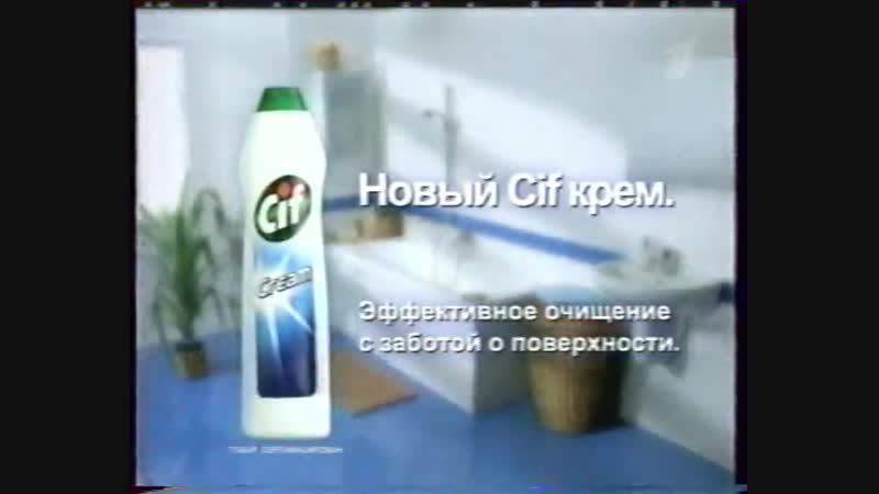 (staroetv.su) Реклама (Первый канал, 14.09.2006). 2