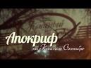 Телепроект «Апокриф» на «Красном октябре» | глава первая: «Похвала глупости»