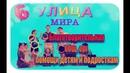 Благотворительная Общ Орг помощи детям и подросткам УЛИЦА МИРА История Кати