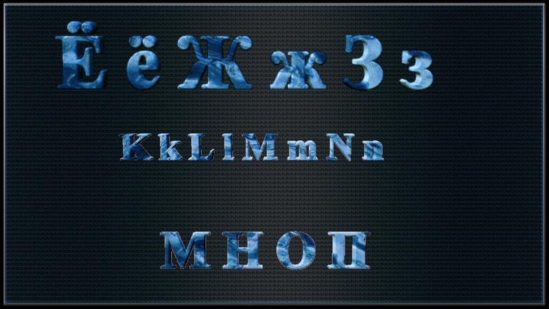 АЛФАВИТЫ 3D, GIF МОРСКОЙ № 74.1, № 74.2, № 74.3