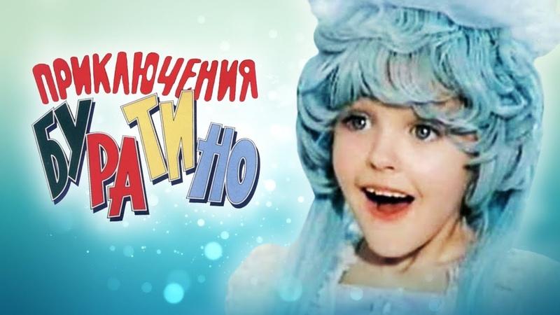 Приключения Буратино 2 серия 1975 Детский фильм сказка мюзикл Золотая коллекция