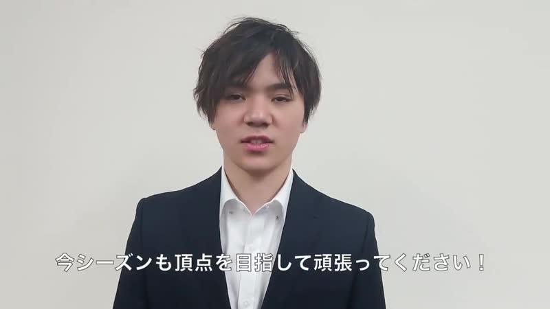 Message from 宇野選手 男子フィギュアスケート 宇野昌磨 選手より残りのレギュラーシーズンチャンピオンシップへ向けて アルバルク東京 へ応援メッセージをいただきま mp4