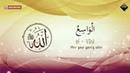 Esma'ül Hüsna Allah`ın En Güzel İsimleri ve Anlamı Mustafa Özcan Güneşdoğdu