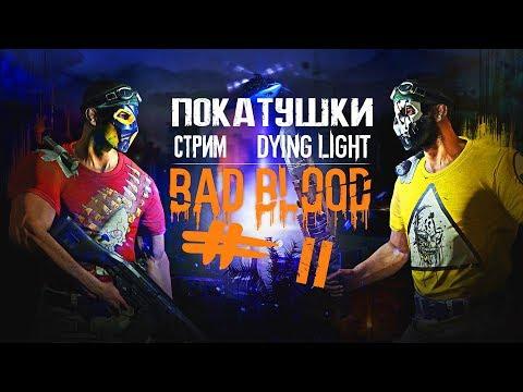 Играем в Dying Light Bad Blood 2 одна из лучших PVP - PVE