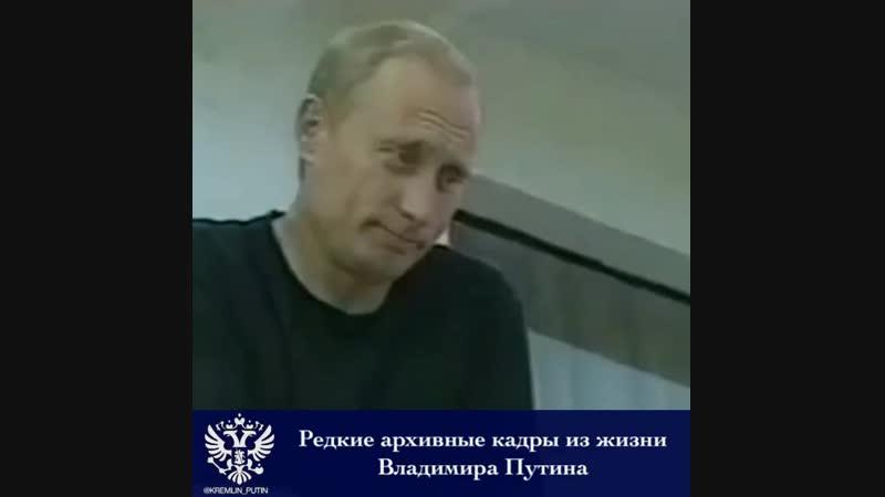 Редкие архивные кадры из жизни Владимира Путина