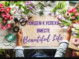 Кто мы - команда #BeautifulLife!