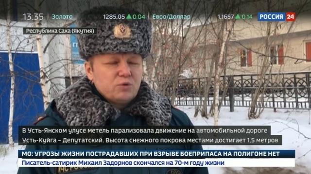 Новости на Россия 24 • На север Якутии обрушилась сильная метель