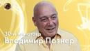 Владимир Познер об Игре престолов Чернобыле Карточном домике Кевине Спейси и харассменте