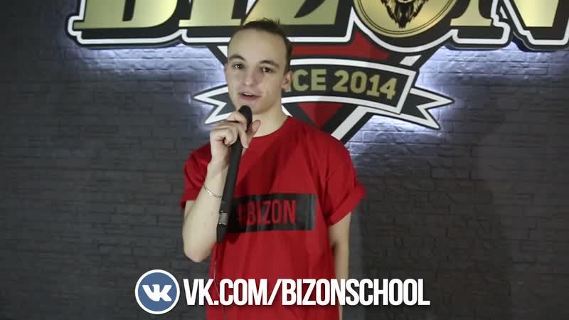 BIZON CHALLENGE   СНИМИ ВИДЕО ПОД BIZON MUSIC И ВЫИГРАЙ ПРИЗ!