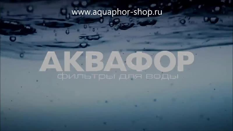 монтаж аквафор фаворит