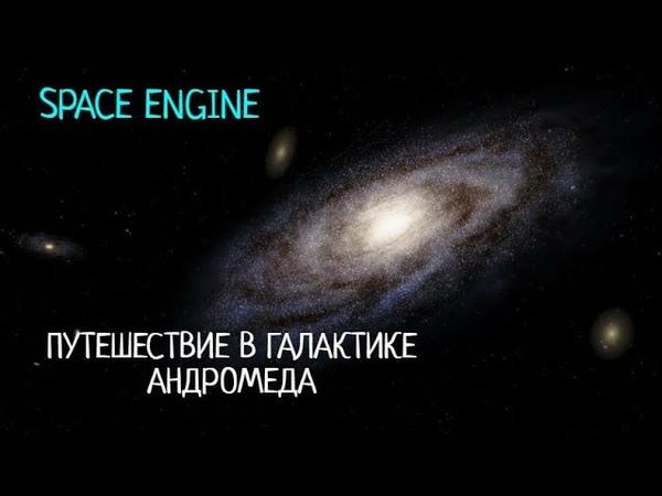 Space Engine 4 Галактика Андромеда часть 1