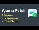 Общение с сервером в JavaScript. Ajax и Fetch.